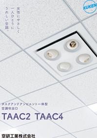 TAACカタログ