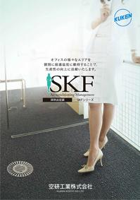 床吹出空調SKFシリーズ