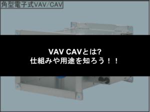 VAV CAVとは?仕組みや用途を知ろう!!