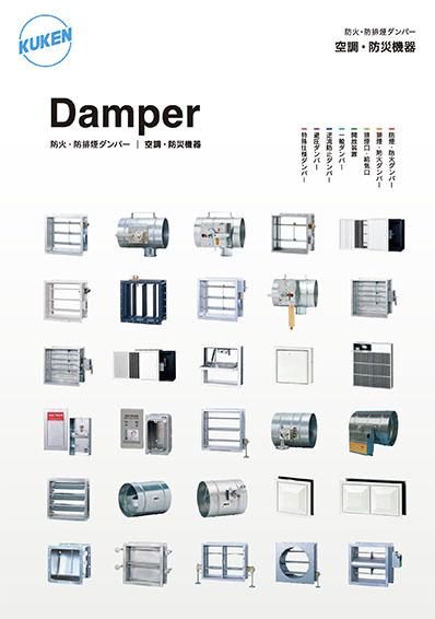 防災機器/防火・防排煙ダンパー