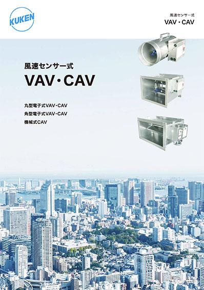 風速センサー式VAV・CAV丸型電子式VAV・CAV角型電子式VAV・CAV機械式CAV