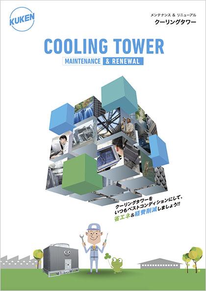 冷却塔メンテナンス&リニューアル