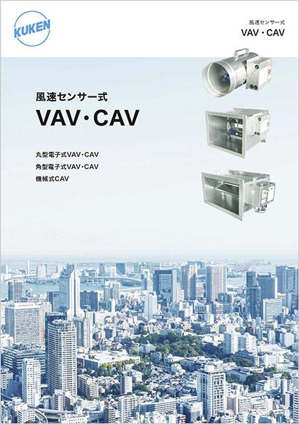 風速センサー式 VAV・CAV